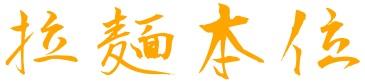 拉麺本位  「おつかれ麺です」で始まる全国ラーメン情報