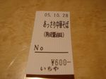 いちや醤油1.JPG