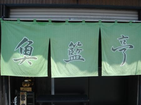ぎょらん亭.jpg
