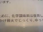 げんき家ウンチク.jpg