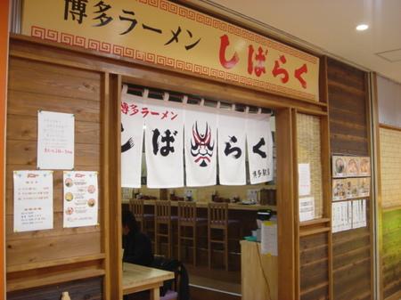 しばらく博多駅店外観.JPG