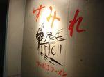 すみれ壁文字.jpg