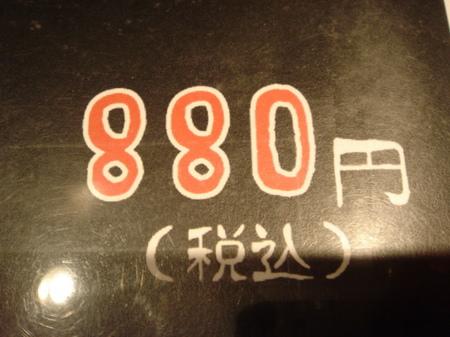 てっぺん価格.JPG