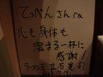 てっぺん色紙.JPG