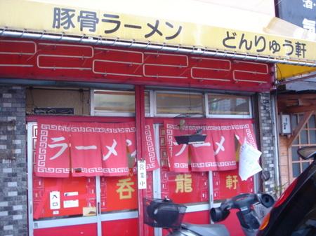 どんりゅう軒入口.JPG