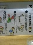 なんつっ亭3.jpg