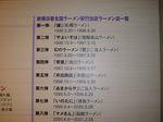ラーメン博物館出店1.jpg