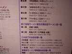 ラーメン博物館出店2.jpg