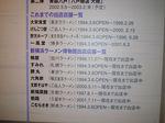ラーメン博物館出店3.jpg