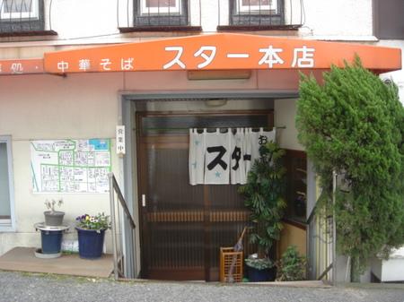 スター本店外観.JPG