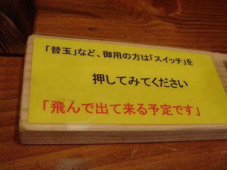 王丸屋のスイッチ.JPG