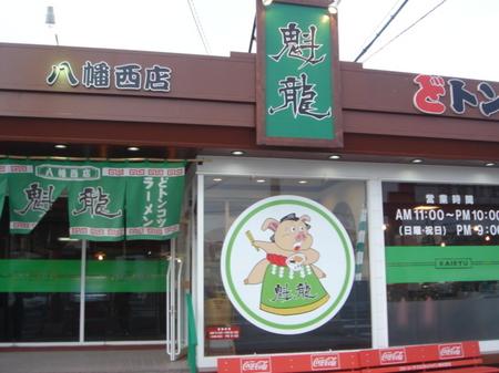 魁龍八幡西外観.jpg