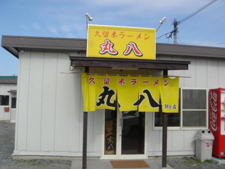丸八筑前のれん.jpg