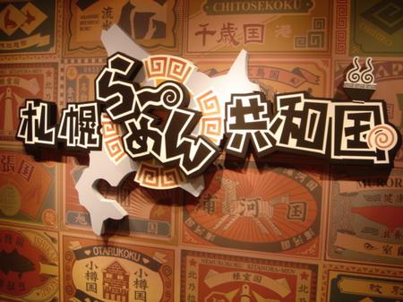 札幌らーめん共和国ロゴ.JPG