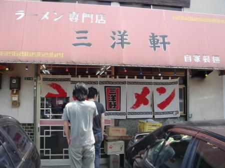 三洋軒支店1.JPG