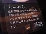秀ちゃんラーメンメニュー.JPG