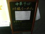 川端らーめんメニュー.JPG