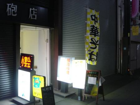 川端らーめん地上入口.JPG