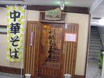 川端らーめん入口.JPG