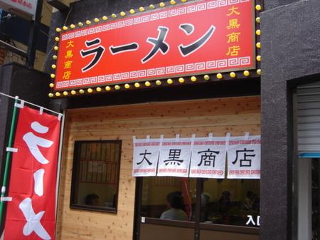 大黒商店外観.JPG