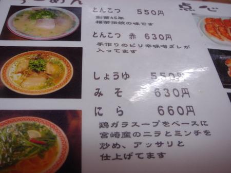 福茶ラーメンのメニュー.jpg