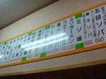 竜園メニュー.JPG