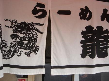 龍のれん.jpg