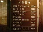 鈴木商店お品書き.jpg
