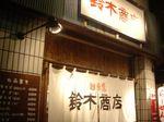 鈴木商店外観1.jpg