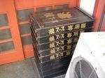 狼スープ専用麺箱.jpg