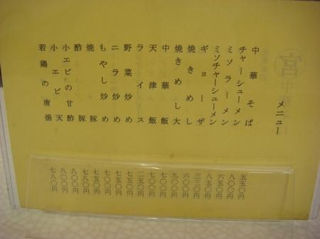 ○宮メニュー.jpg