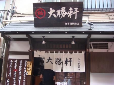 ○福大勝軒江古田駅前店.jpg