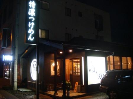 NewOldStyleゆいが.jpg