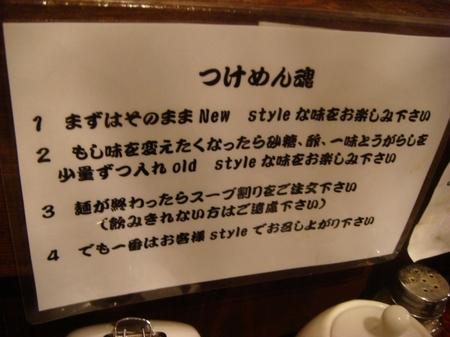 NewOldStyleゆいがつけめん魂.jpg