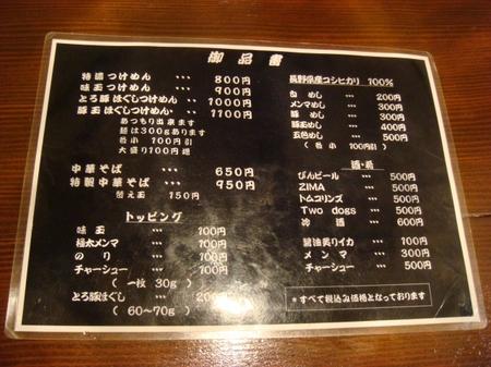 NewOldStyleゆいがメニュー.jpg