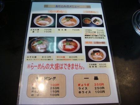 あぢとみ食堂メニュー.jpg