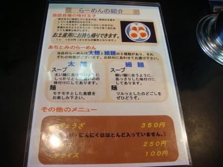 あぢとみ食堂紹介.jpg