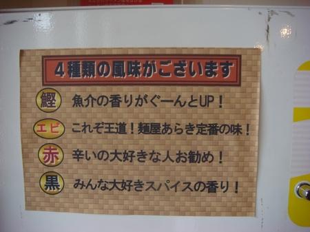 あらき外伝油の説明.jpg