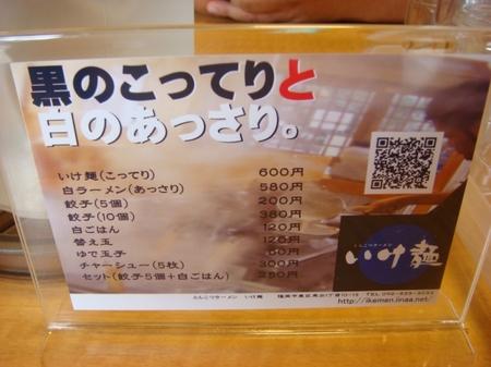 いけ麺メニュー.jpg