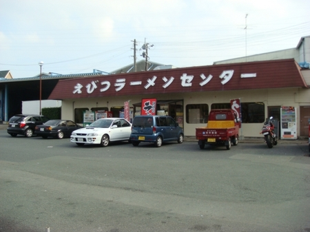 えびつラーメンセンター.jpg