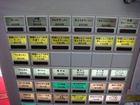 えびつラーメンセンター券売機.jpg
