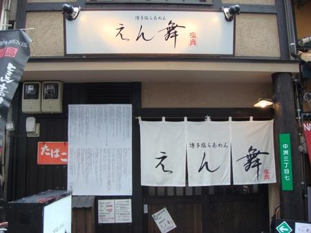 えん舞中洲店.jpg