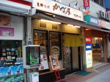 かづ屋五反田.jpg