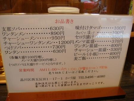 かづ屋五反田メニュー.jpg