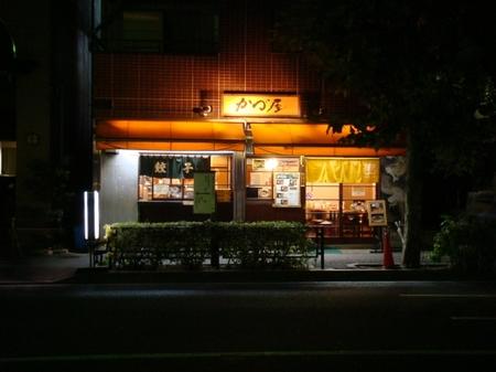 かづ屋目黒本店.jpg
