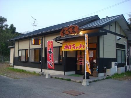 かぐまラーメン.jpg