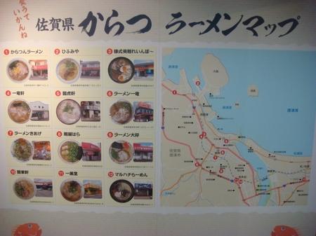 からつラーメンマップ.jpg