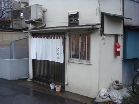 くぼ田.jpg
