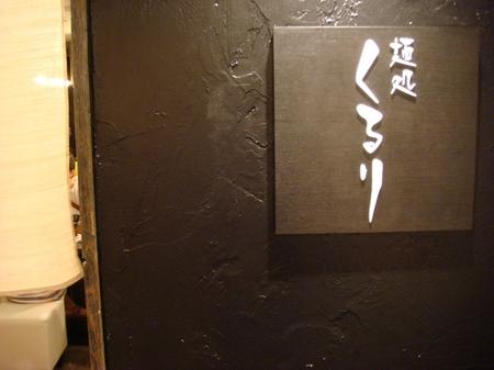 くるり高円寺.jpg
