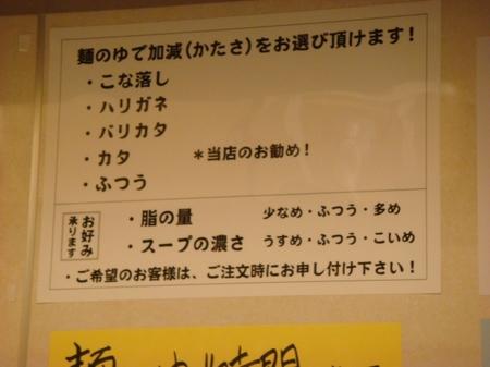 げんこつ堂指定.jpg